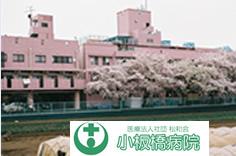 小板橋病院